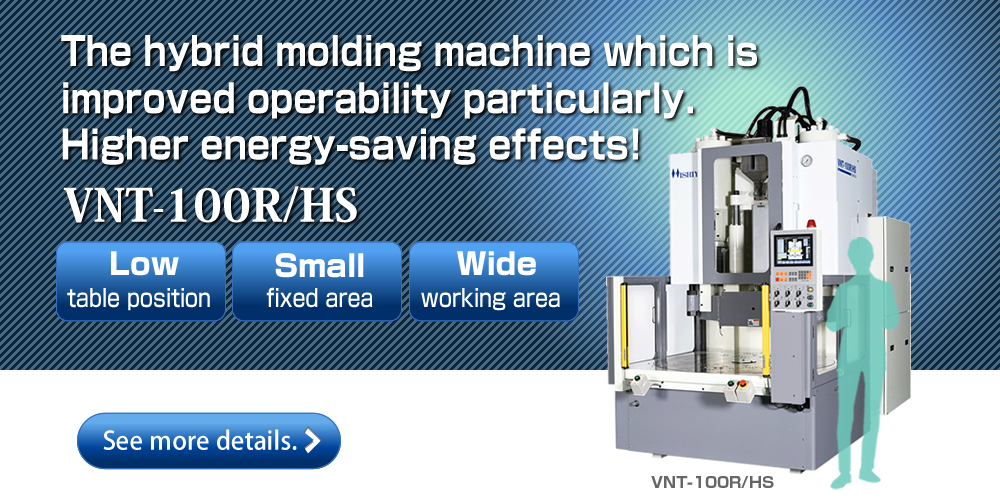 Please ask us about the injection molding machine in Hishiya